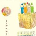 「SAKUTTO とちぎのぬくもり伝わる雑貨&古道具」表紙など(下野新聞社)