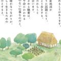 下野新聞掲載広告用イラスト