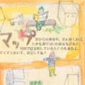 「てくてく門前マップ」NOP法人いろは企画発行(2012)