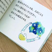 「日野原先生から看護をこころざす人に贈る35のメッセージ」