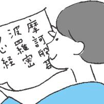 「えんぴつで書く1日1行般若心経練習帳」